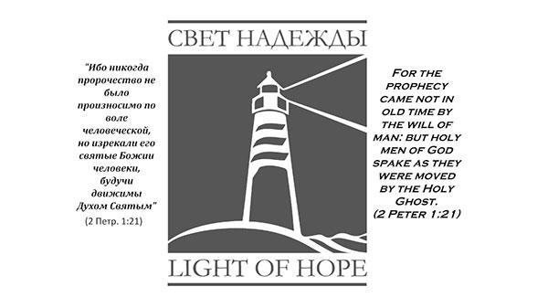 Церковь Свет Надежды - East Providence, RI
